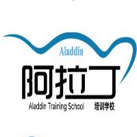 阿拉丁英语培训学校