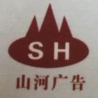 邹城市山河广告有限公司