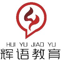 邹城市辉语教育咨询有限公司