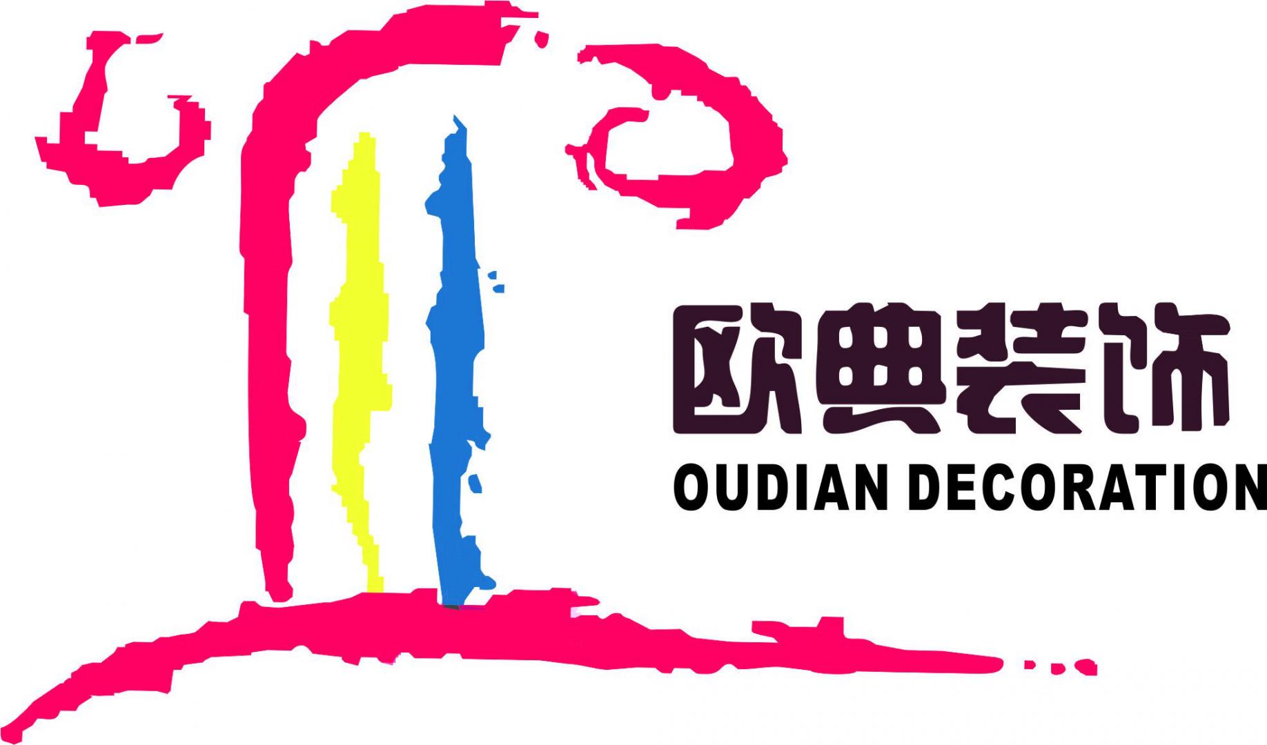 邹城欧典装饰工程设计有限公司