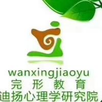 济宁完形教育咨询有限公司