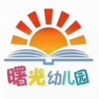 邹城市北宿镇曙光幼儿园