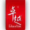 邹城市卓越教育学校