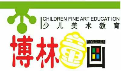 博林童画美术教育
