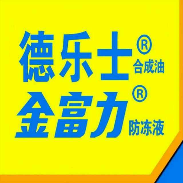 金富力(天津)润滑油有限公司