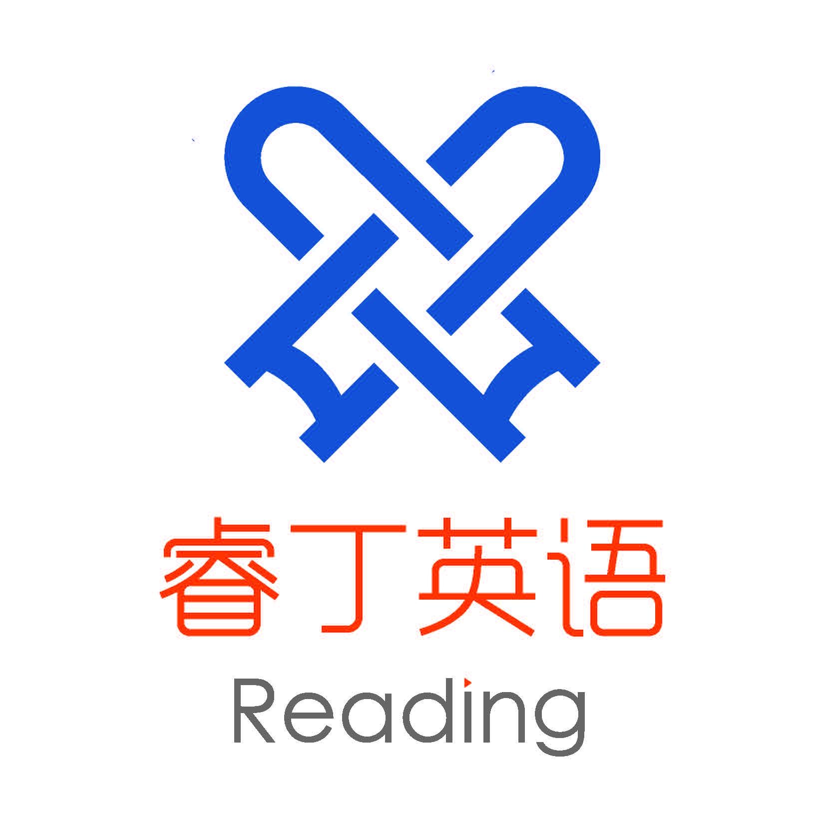 睿丁英语邹城习得中心