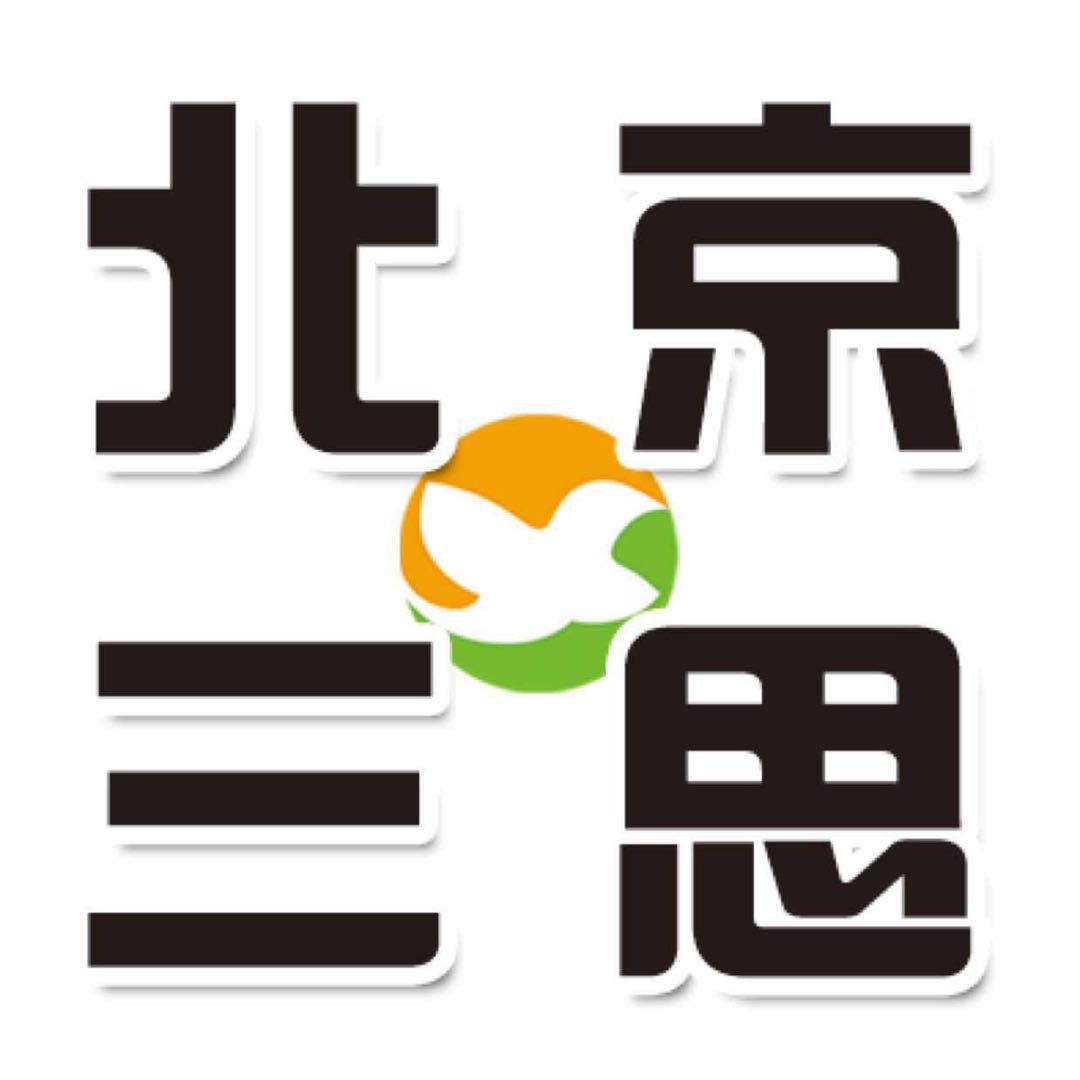北京三思培训学校