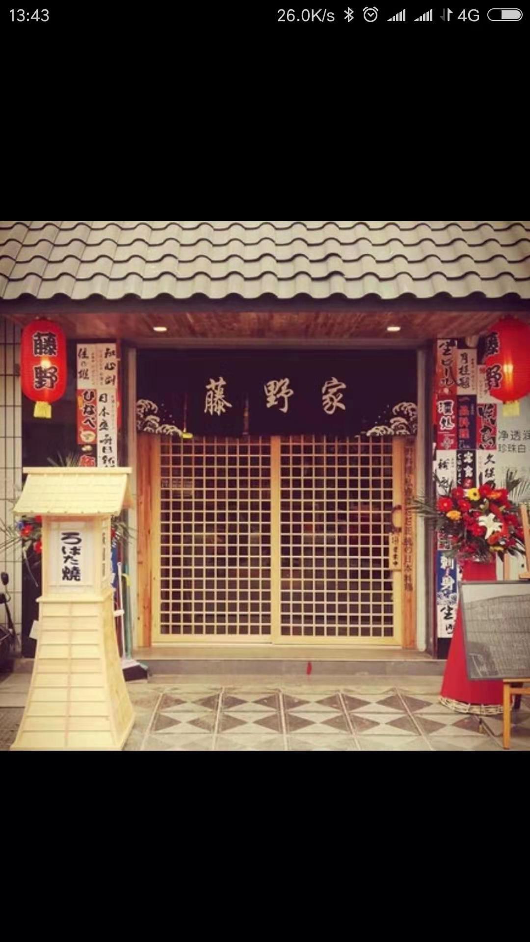 邹城市藤野料理餐厅