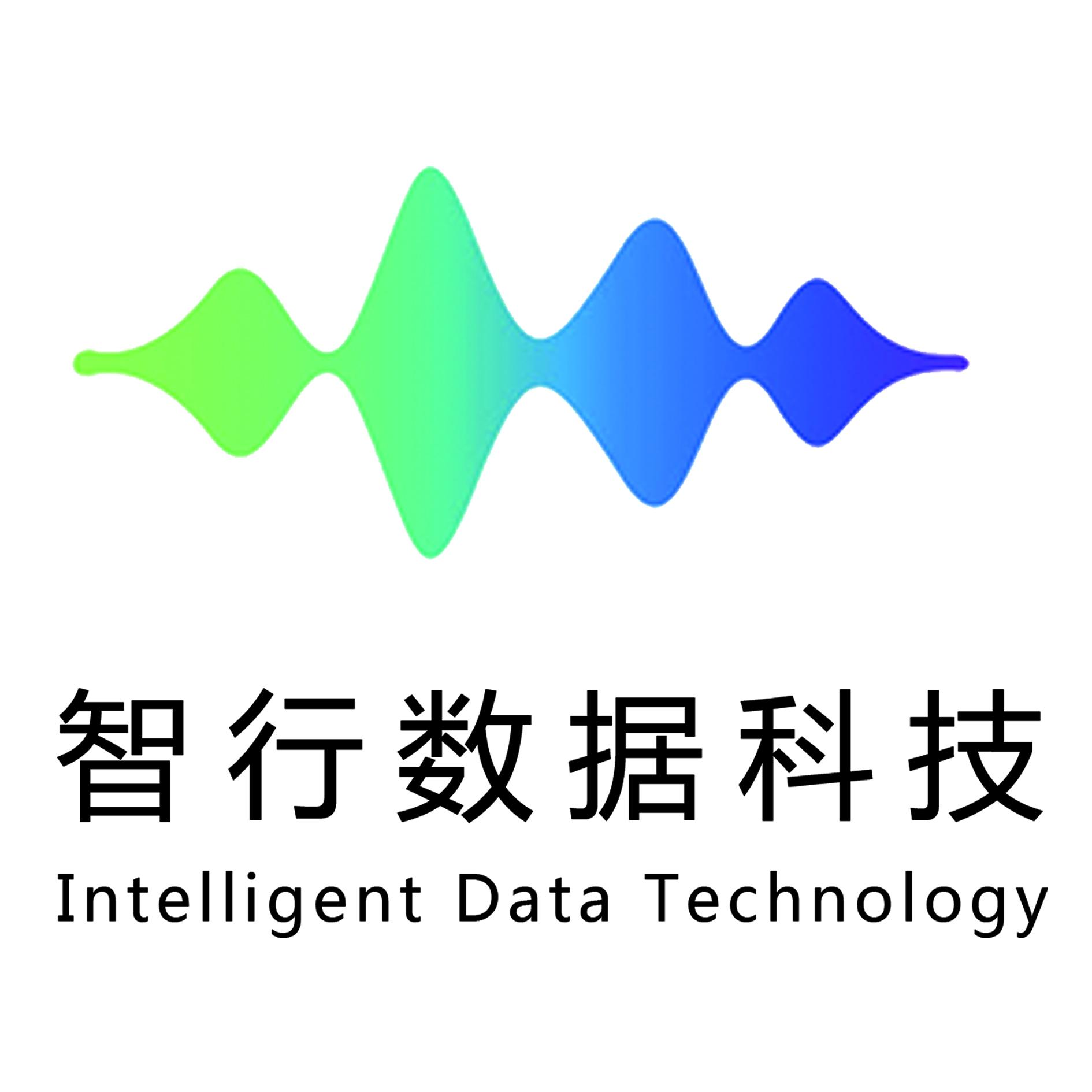 济宁市智行数据科技有限公司