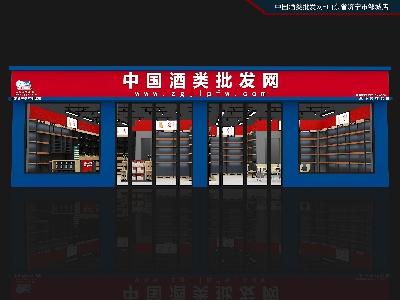 中国酒类批发网邹城分公司