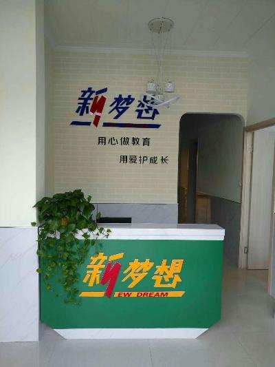 邹城市新梦想教育托管中心