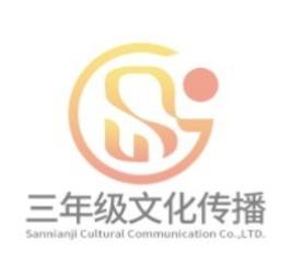 山东三年级文化传播有限公司