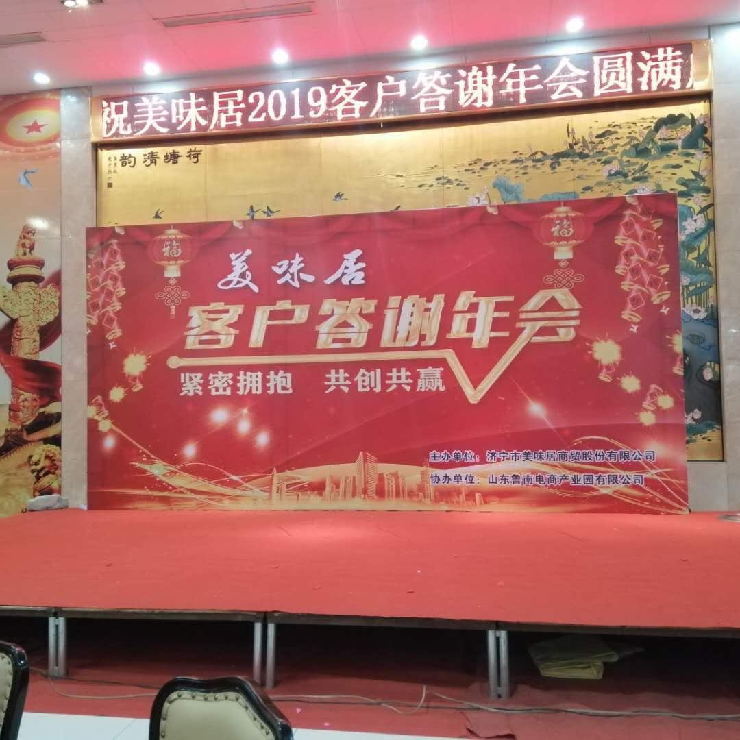 邹城美味居商贸有限公司