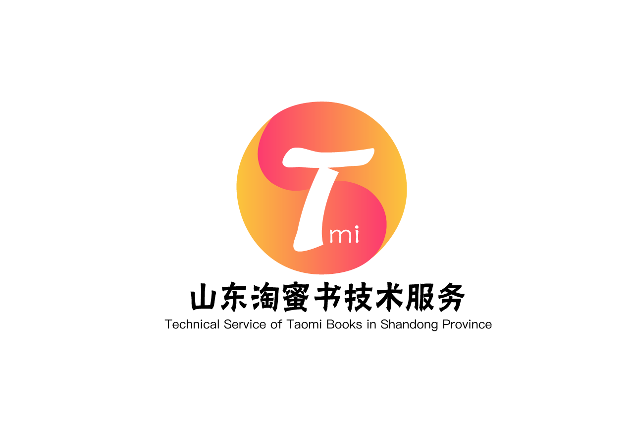 山东淘蜜书技术服务有限公司