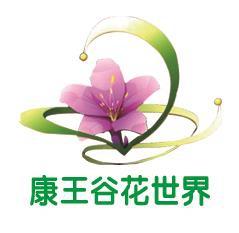 康王谷花世界景区
