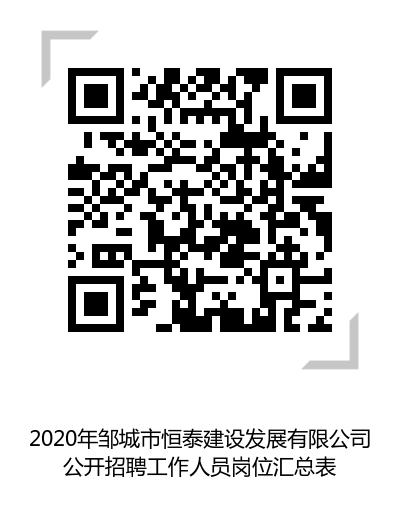 国企邹城市恒泰建设发展有限公司招聘简章